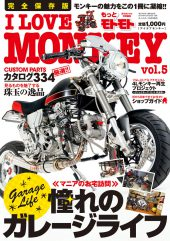 I LOVE MONKEY vol.5