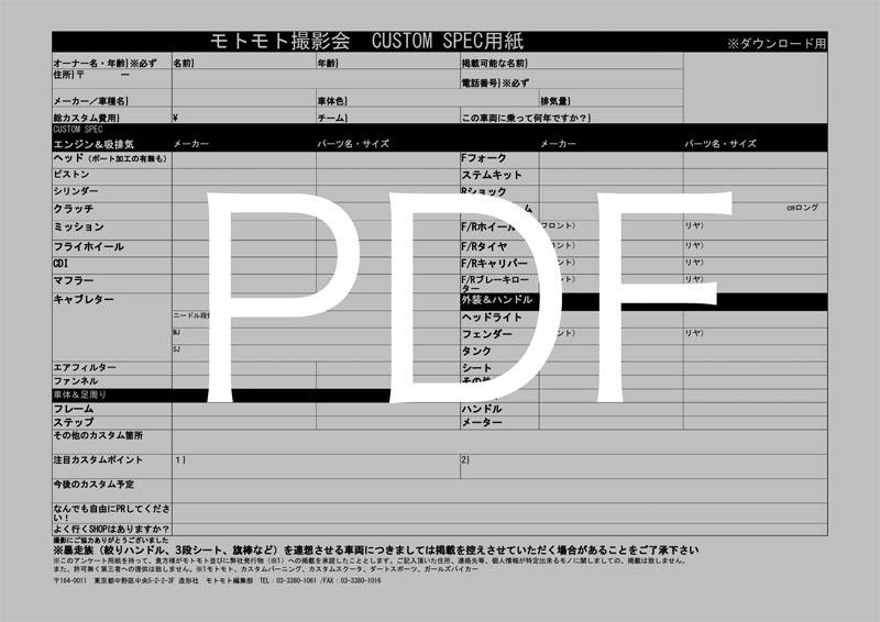 satsuei_spec