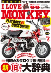 I LOVE MONKEY vol.6