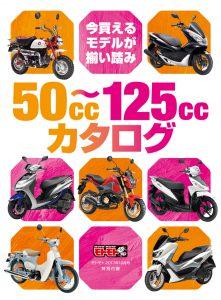 50cc〜125ccカタログ