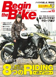 特別付録『Begin the Bike』vol.13