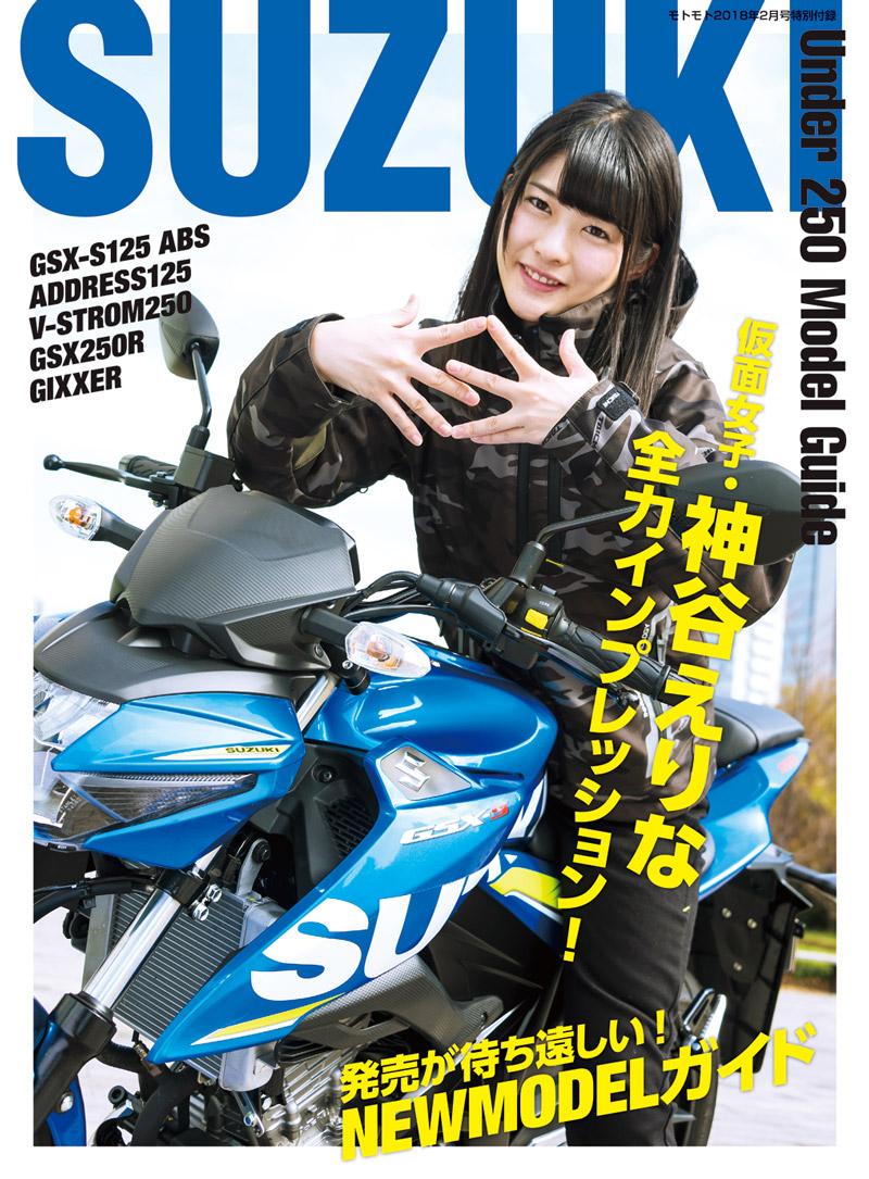【SUZUKI】GSX-R125/150 GSX-S125/150【NEWモデル】 Part4 YouTube動画>19本 ->画像>30枚