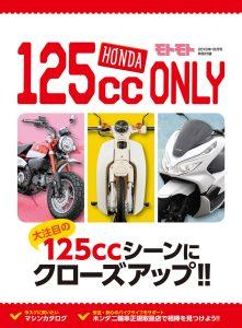 HONDA 125cc ONLY
