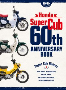 Honda Super Cub 60th ANNIVERSARY BOOK