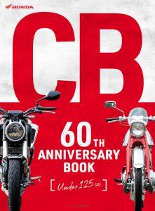 『CB 60TH ANNIVERSARY BOOK Under 125cc』