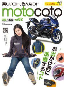 特別付録『motocoto』vol.2