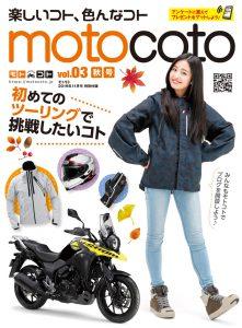 特別付録『motocoto』vol.3