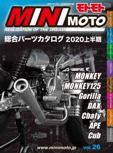 【特別付録】 MINIMOTOパーツカタログ2020