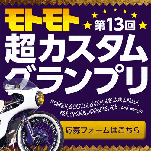第13回 モトモト的超カスタムグランプリ