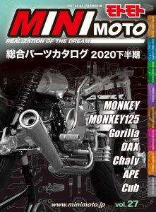付録 MINIMOTO総合パーツカタログ vol.27 2020下半期