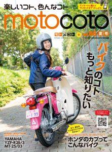『motocoto』vol.6 夏号