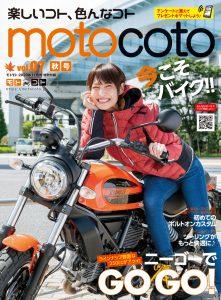 『motocoto』vol.7 秋号