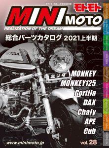 特別付録『MINIMOTOパーツカタログ』2021上半期