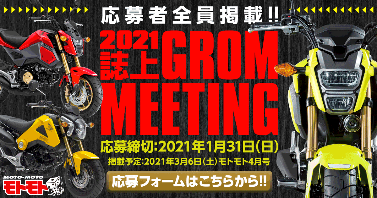 2021 誌上GROM MEETING