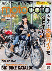 特別付録『motocoto』vol.8 冬号