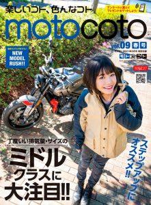 特別付録『motocoto』vol.9 春号