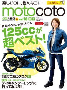 特別付録『motocoto』vol.10 夏号