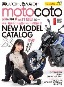 特別付録『motocoto』vol.11 秋号