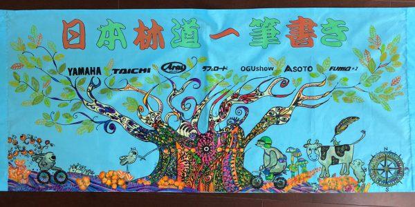 セロー林道ミーティング2018は10月21日(日)開催!!