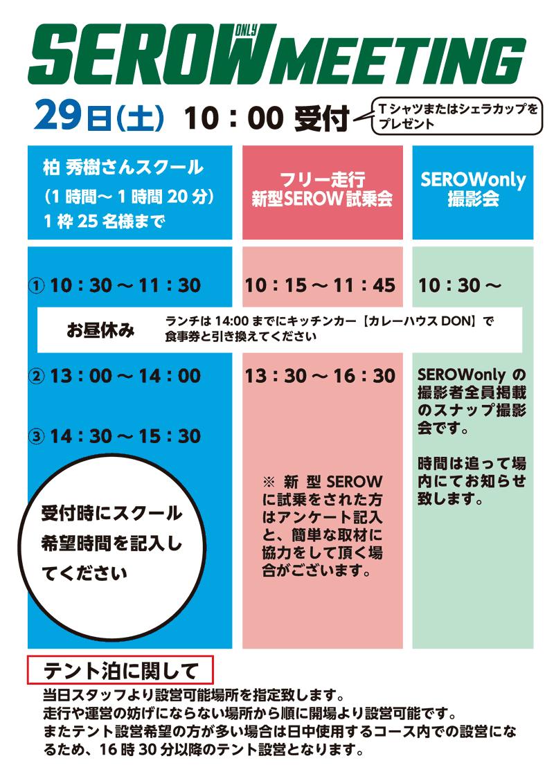 プログラム-土曜日