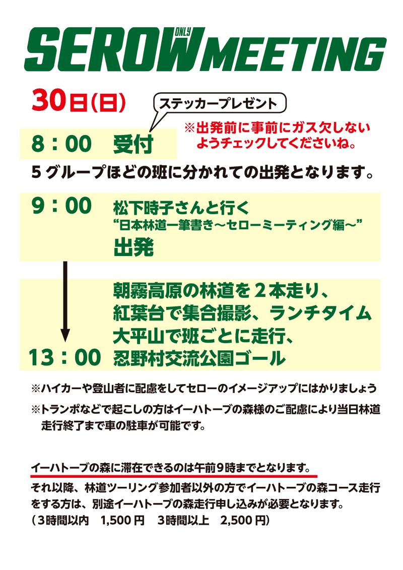 プログラム-日曜日