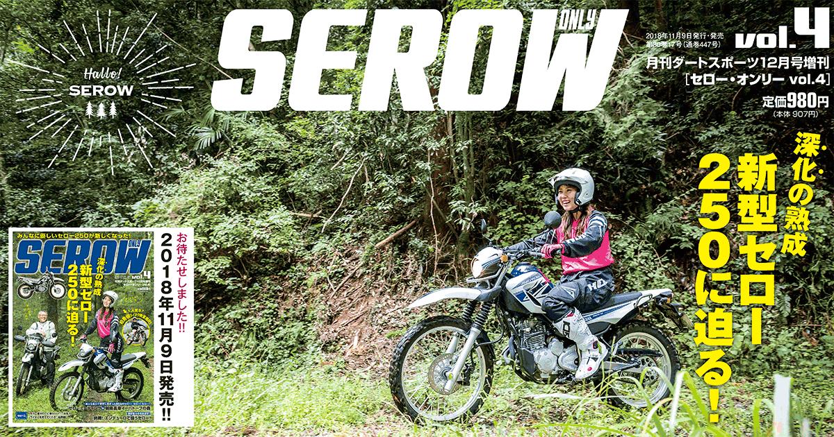 SEROW ONLY(セロー・オンリー)vol.4 発売中!!