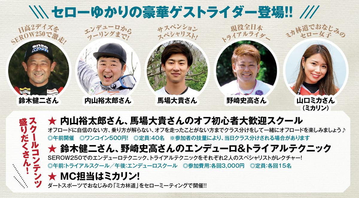 セローゆかりの豪華ゲストライダー登場!!