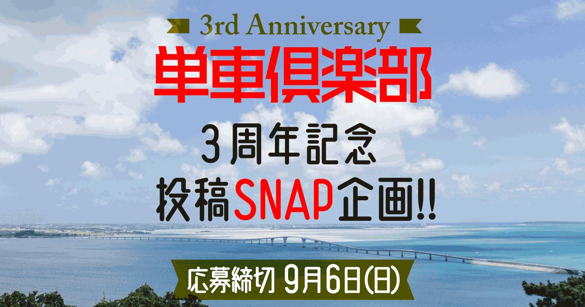 単車倶楽部3周年記念 投稿SNAP企画!!