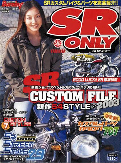 SR only vol.1