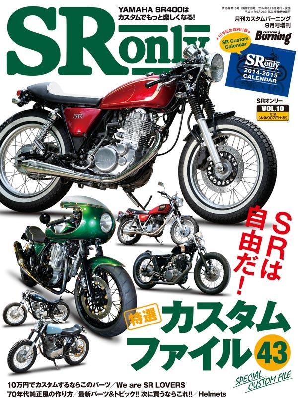 SR only vol.10