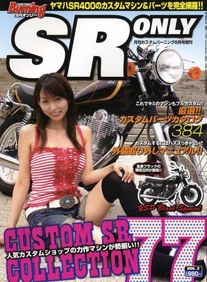 SR only vol.2
