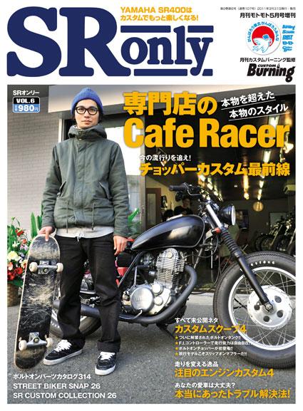 SR only vol.6