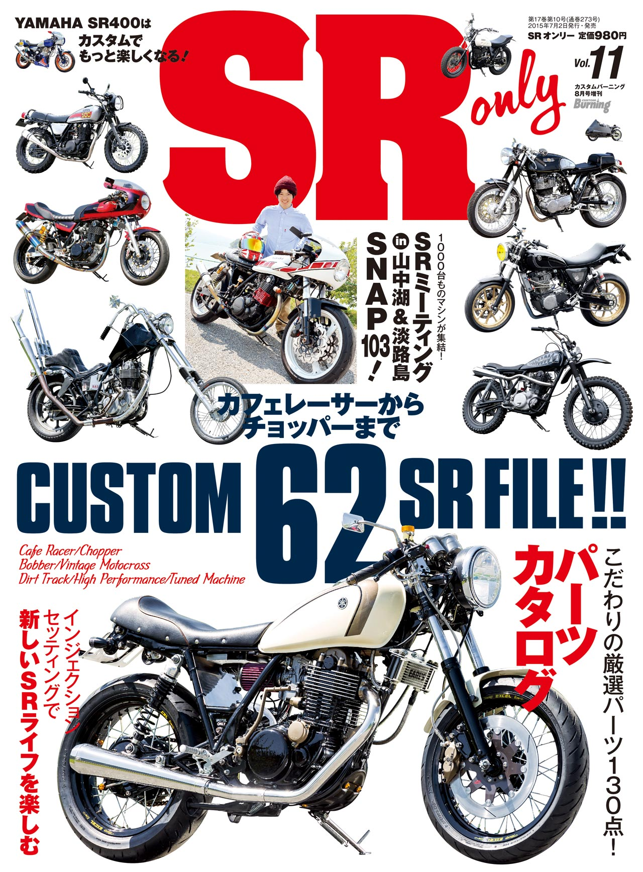 SR only vol.11