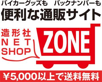 造形社通販サイト『ZONE』