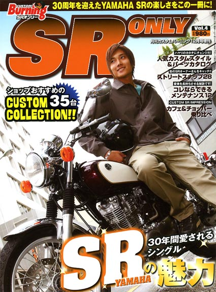 SR only vol.4
