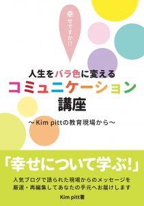 「人生をバラ色に変えるコミュニケーション講座」Kim pitt