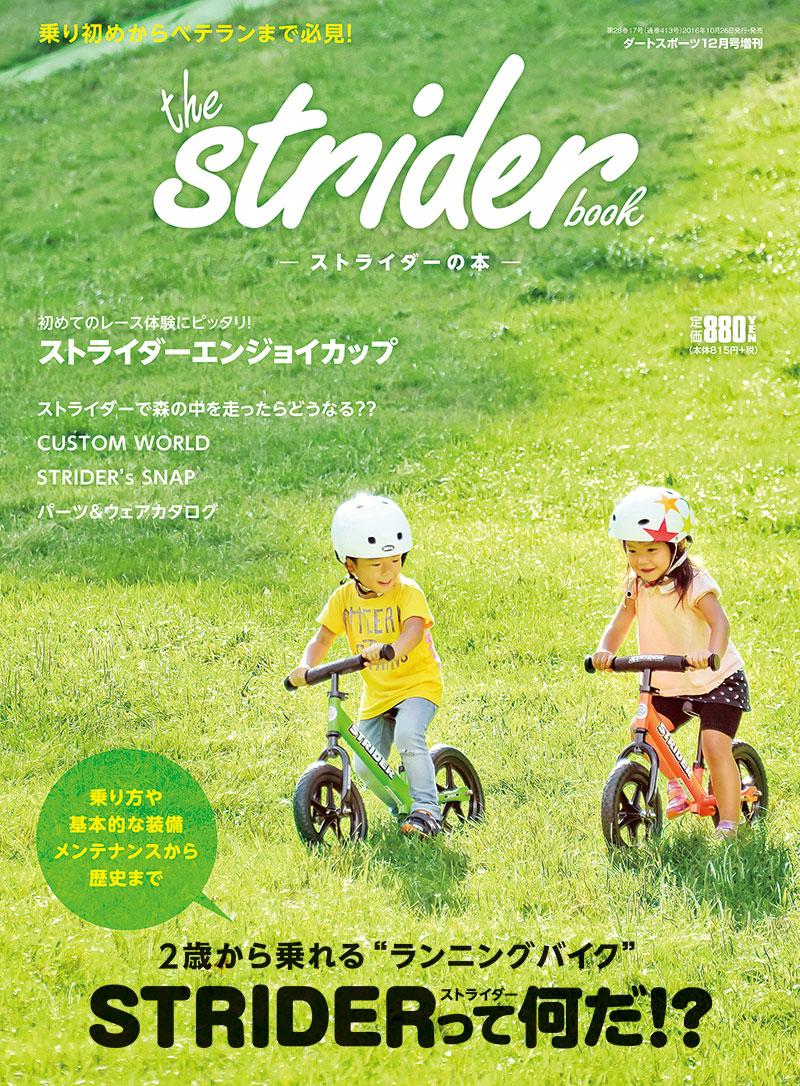 the strider book ーストライダーの本ー