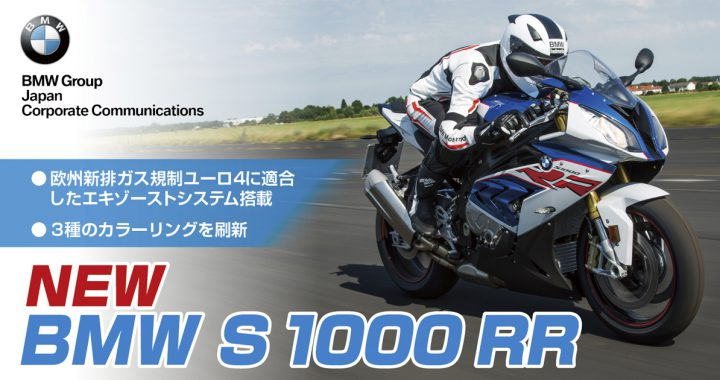 BMW S1000RRのNEWモデルが発売!