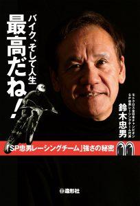 『バイク、そして人生 最高だね!』 著者:鈴木忠男