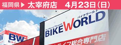 福岡県 太宰府店 4月23日(日)