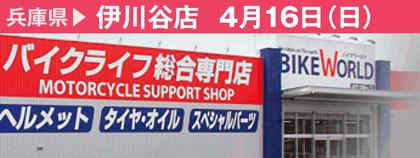 兵庫県 伊川谷店 4月16日(日)