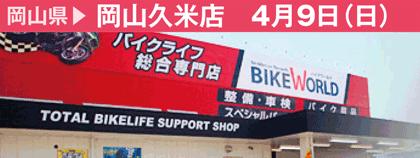 岡山県 岡山久米店 4月9日(日)