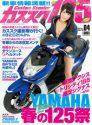 隔月刊カススク125