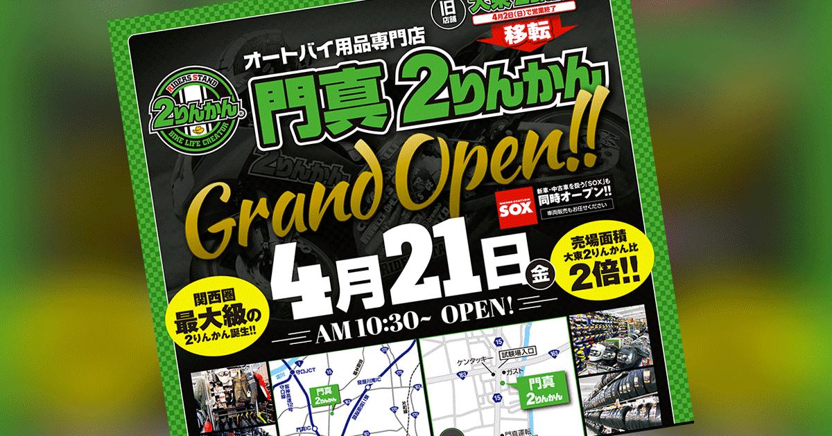 ライダーズスタンド門真2りんかん、4月21日オープン!!