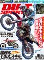 月刊ダートスポーツ