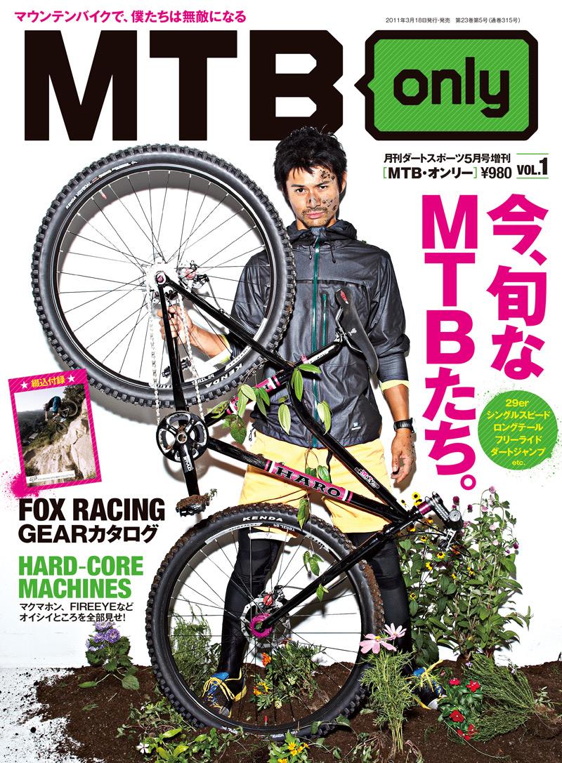 MTB only vol.1