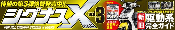 シグナスX only vol.3