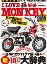 I LOVE MONKEY vol.6