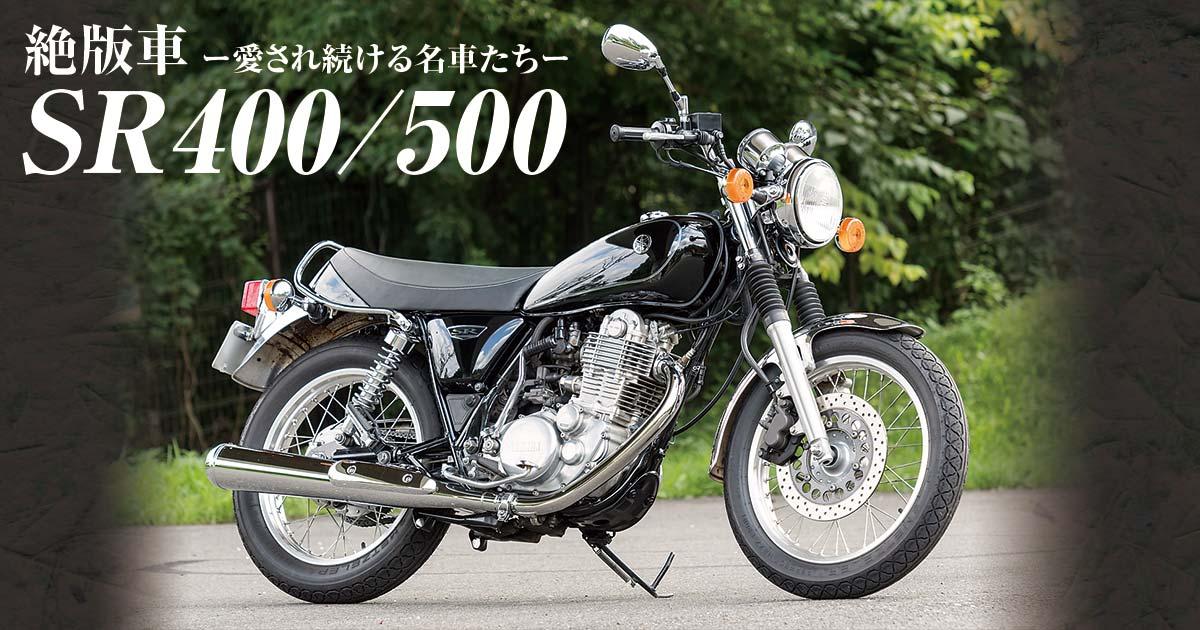 絶版車-SR400/500