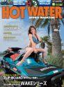 月刊ホットウォータースポーツマガジン